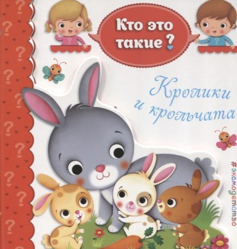 Позина И. (ред.) Кролики и крольчата