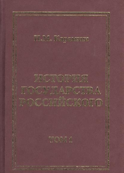 История Государства Российского (комплект из 12 книг)