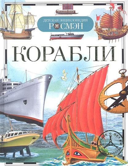 Кудишин И. Корабли и в кудишин корабли