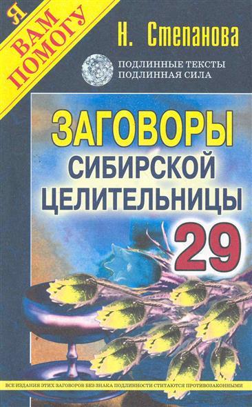 Заговоры 29 сибирской целительницы