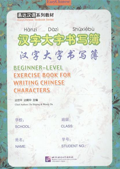 Exercise Book for Writing Chinese Characters Beginner-level/ Пропись китайских иероглифов для начинающих (книга на китайском языке) effects of khat catha edulis exercise