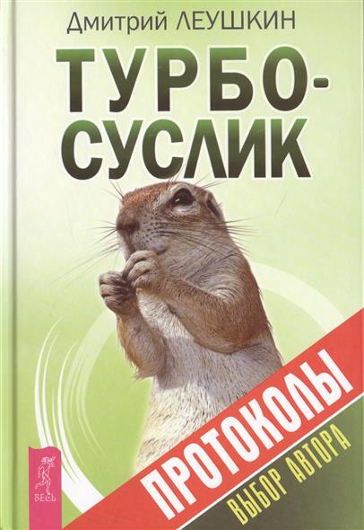 Турбо-Суслик. Протоколы. Выбор автора