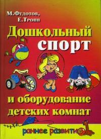 Дошкольный спорт и оборудование детских комнат