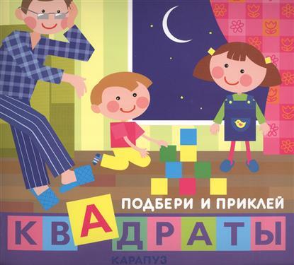 Савушкин С. (ред.) Подбери и приклей квадраты. Дети дома цена