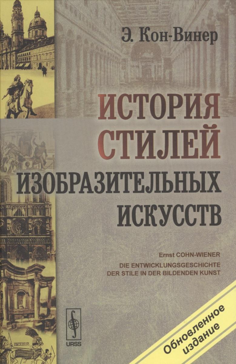 Кон-Винер Э. История стилей изобразительных искусств