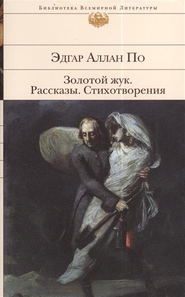 По Э. Золотой жук. Рассказы. Стихотворения