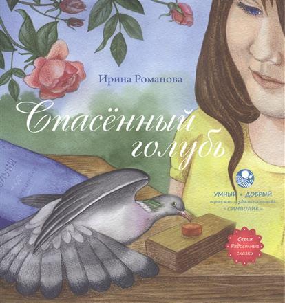 Романова И. Спасенный голубь эшли д спасенный любовью