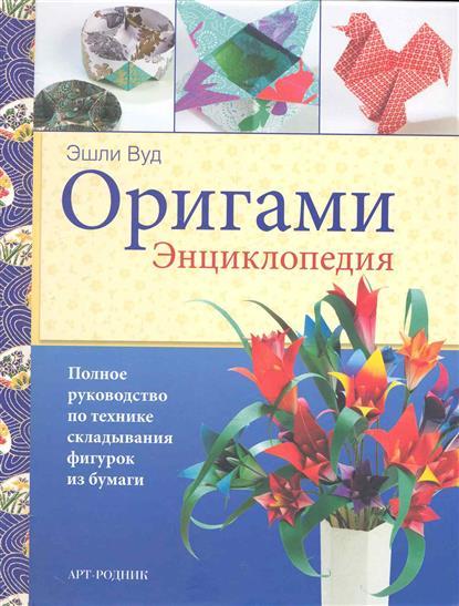 Оригами Энцикл.