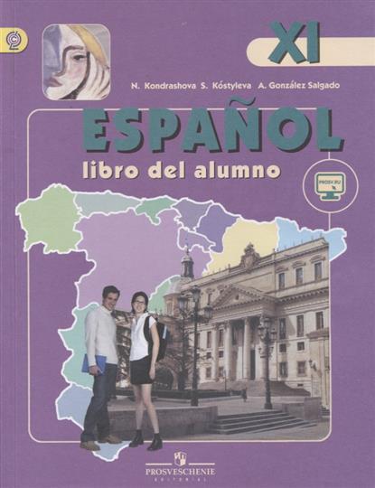 Испанский язык. XI класс. Учебник для общеобразовательных организаций. Углубленный уровень