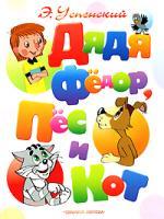 купить Успенский Э. Дядя Федор, пес и кот по цене 626 рублей