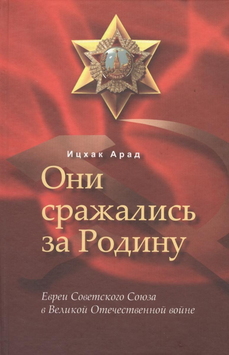 Арад И. Они сражались за Родину. Евреи Советского Союза в Великой Отечественной войне