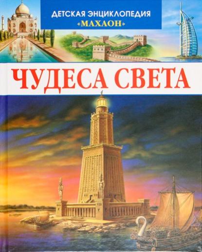 Симон Ф., Буэ М.-Л. Чудеса света
