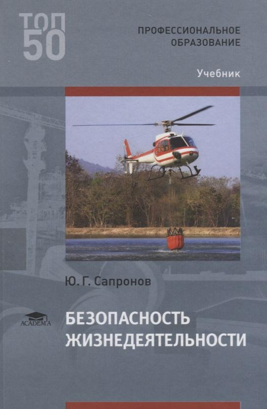 Сапронов Ю. Безопасность жизнедеятельности. Учебник