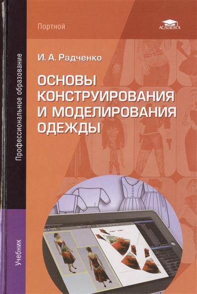 Основы конструирования и моделирования одежды. Учебник. 2-е издание, стереотипное