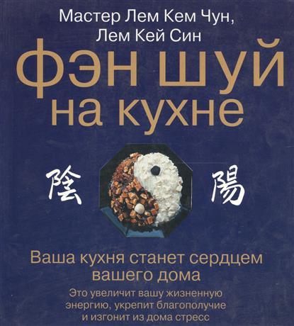 Лем Кем Чун, Лем Кей Син Фэн шуй на кухне лем станислав непобедимый
