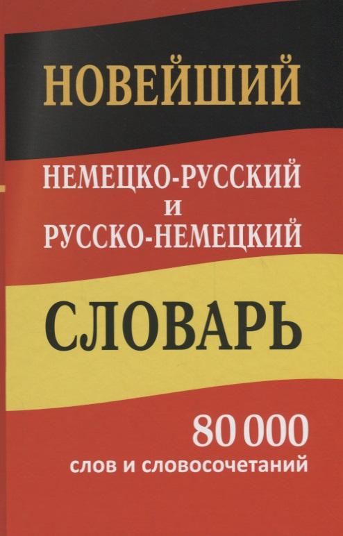 Новейший немецко-русский русско-немецкий словарь. 80 000 слов и словосочетаний