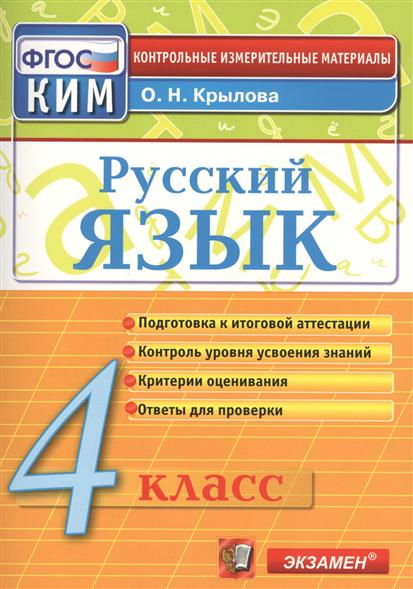 Крылова О. Русский язык. 4 класс. Контрольные измерительные материалы химия 11 класс контрольные измерительные материалы