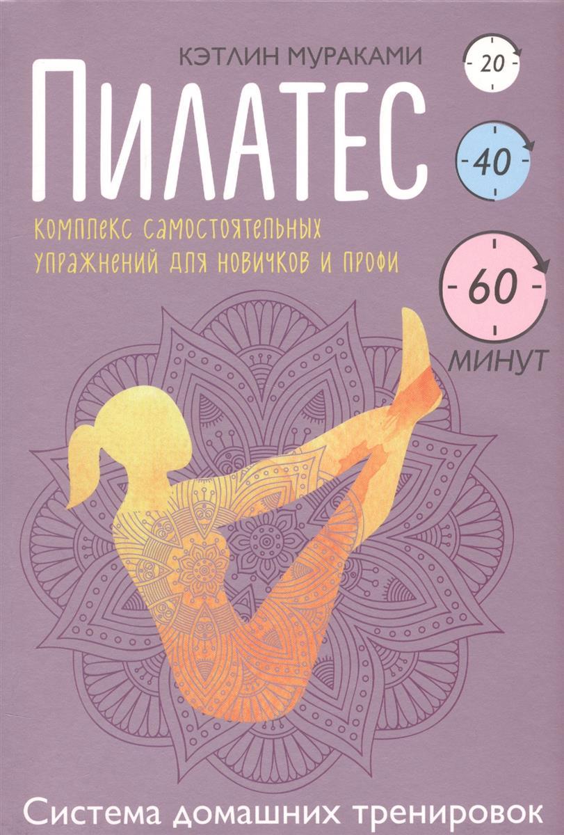 Мураками К.: Пилатес. Комплекс самостоятельных упражнений для новичков и профи