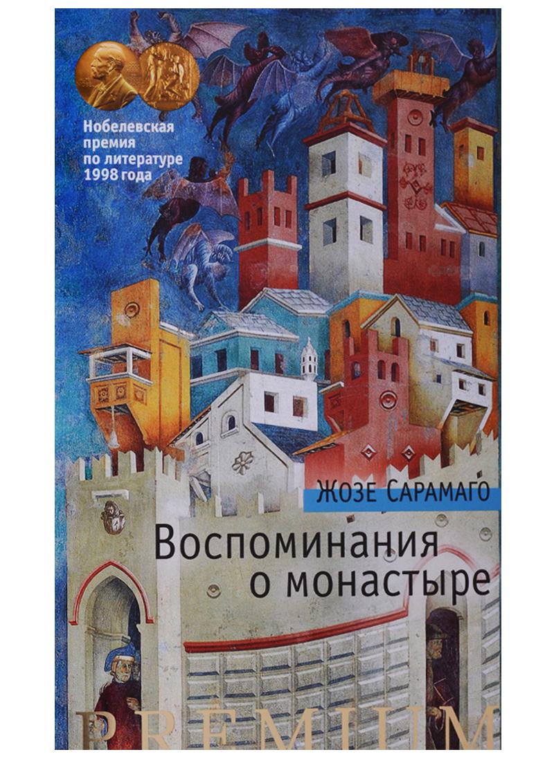 Сарамаго Ж. Воспоминания о монастыре