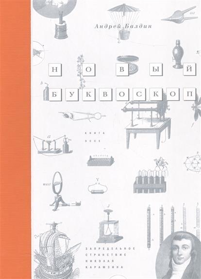 цены Балдин А. Новый буквоскоп, или запредельное странствие Николая Карамзина ISBN: 9785911872625