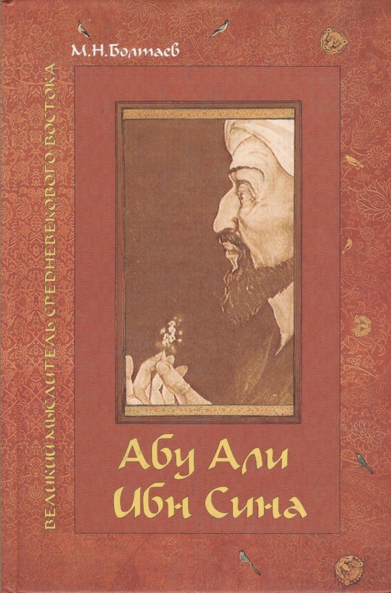 Книга Абу Али ибн Сина - великий мыслитель, ученый, энциклопедист средневекового Востока. Болтаев М.