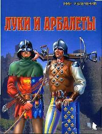 Рославлев Л. Луки и арбалеты