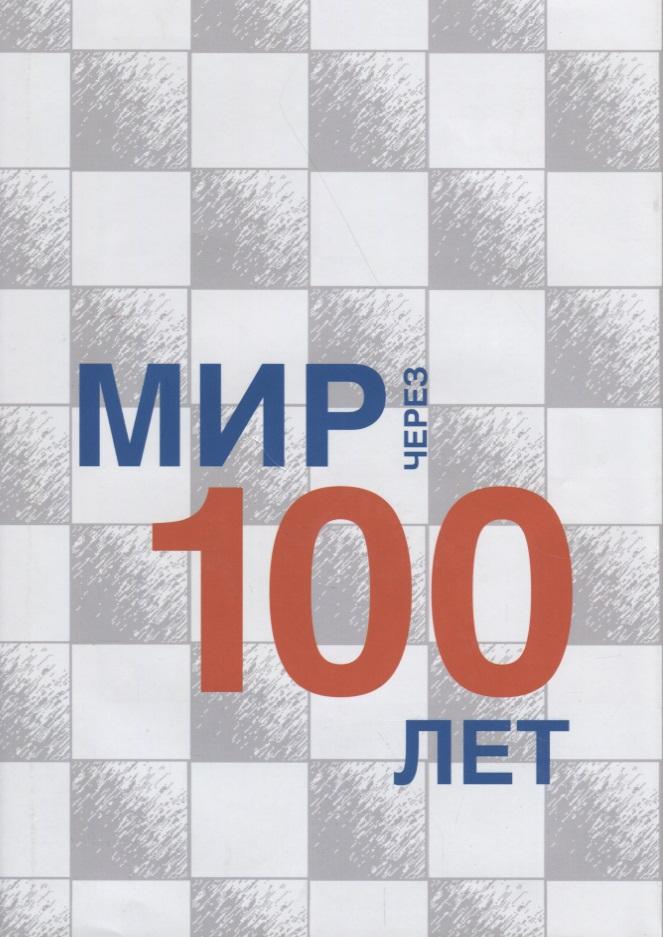 Мир через 100 лет. Сборник статей/The World in 100 Years. A collection of articles (на русском и английском языках)