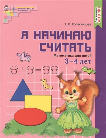 Колесникова Е. Я начинаю считать. Математика для детей 3-4 лет колесникова е я считаю до пяти математика для детей 4 5 лет