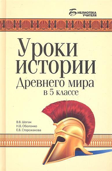 Уроки истории древнего мира в 5 классе