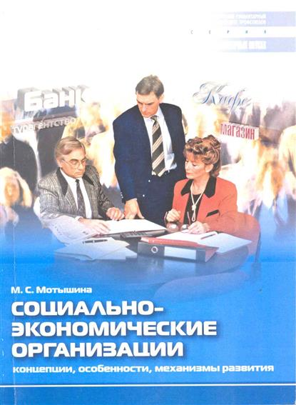Социально-экономические организации Концепции