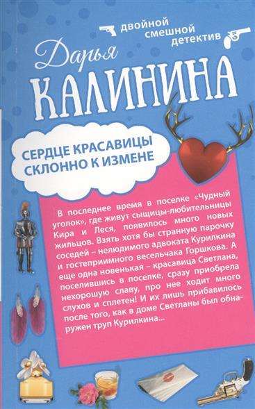 Калинина Д. Сердце красавицы склонно к измене. Любовь до хрустального гроба цена