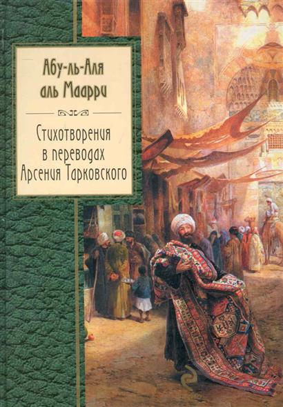 Стихотворения в переводах Арсения Тарковского