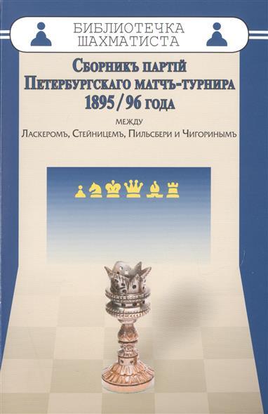 Сборник партий Петербургского матч-турнира 1895/96 года между Ласкером, Стейницем, Пильсбери и Чигориным