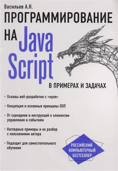Васильев А. JavaScript в примерах и задачах дмитриева е физика в примерах и задачах уч пос