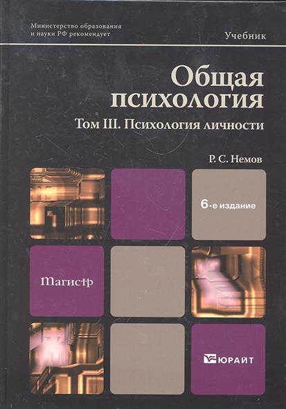 Общая психология т.3/3тт Психология личности