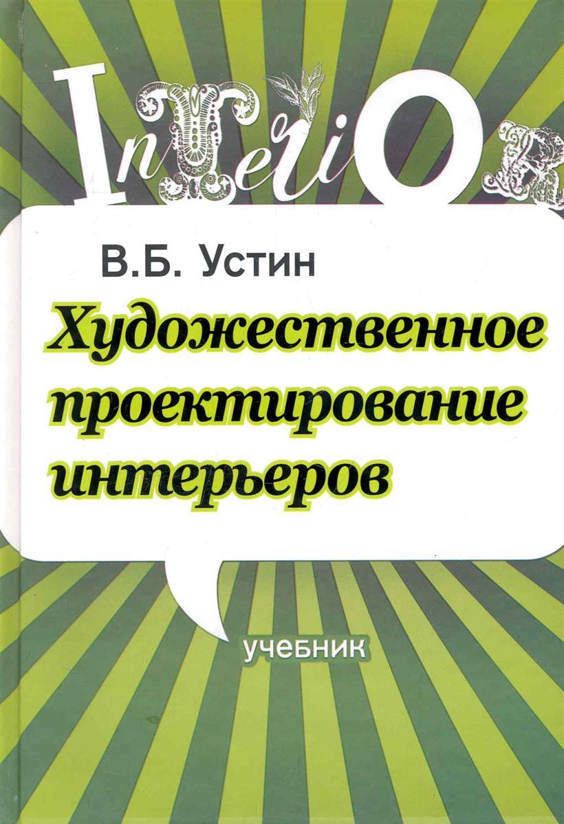 Устин В. Художественное проектирование интерьеров Учеб.