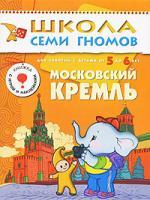Московский Кремль. Развитие и обучение детей от 5 до 6 лет (с игрой и наклейками)