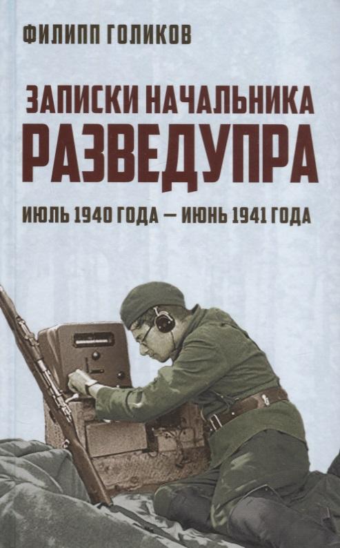 Голиков Ф. Записки начальника Разведупра. Июль 1940 года — июнь 1941 года