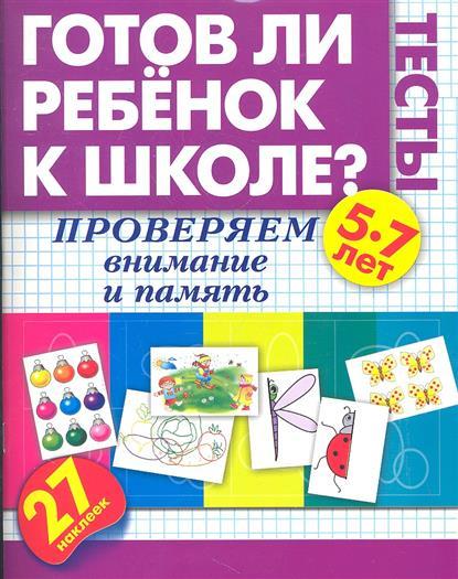 Готов ли ребенок к школе? Тесты. Проверяем внимание и память. 5-7 лет