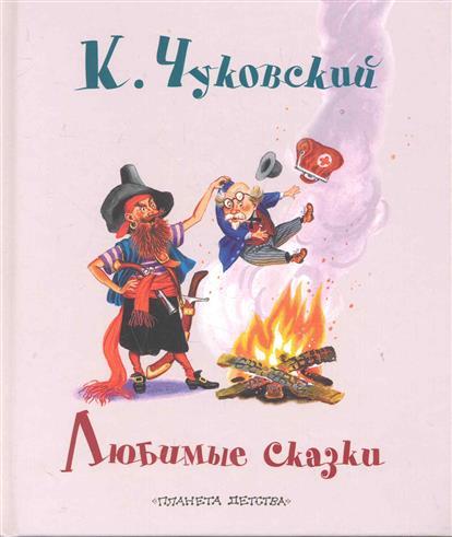 Чуковский К. Чуковский Любимые сказки чуковский к и большая книга сказок к чуковский