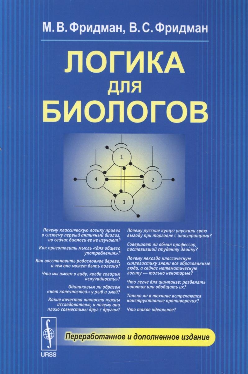 Фридман М., Фридман В. Логика для биологов фридман с пожиратели душ