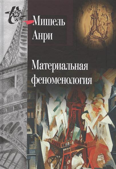 Анри М. Материальная феноменология спот дубравия анри 150 41 11