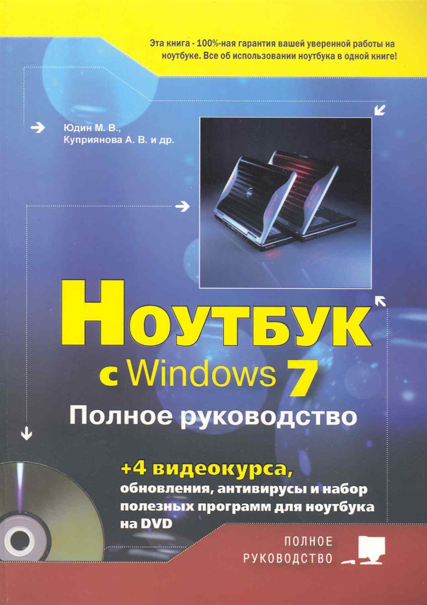 Юдин М., Куприянова А. и др. Ноутбук с Windows 7 юдин м куприянова а прокди р ноутбук с windows 8 самый простой самоучитель