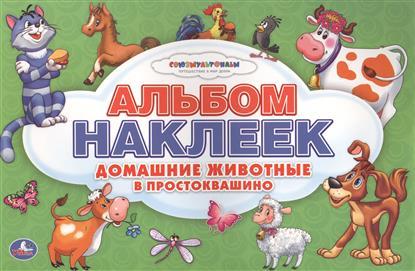 Альбом наклеек. Домашние животные в Простоквашино животные антистресс альбом