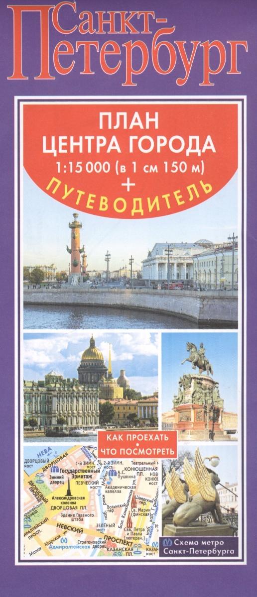 Санкт-Петербург. План центра города 1:15000 (в 1 см 150 м) + путеводитель