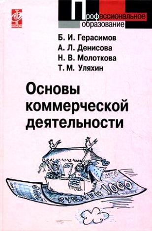 Основы коммерческой деятельности Герасимов