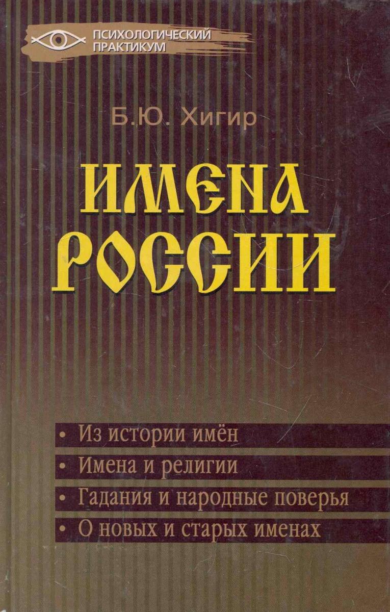 Хигир Б. Имена России великие имена россии