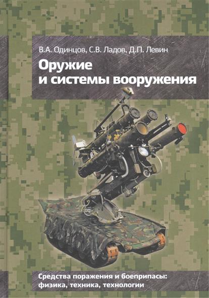 Одинцов В., Ладов С., Левин Д. Оружие и системы вооружения ISBN: 9785703844434