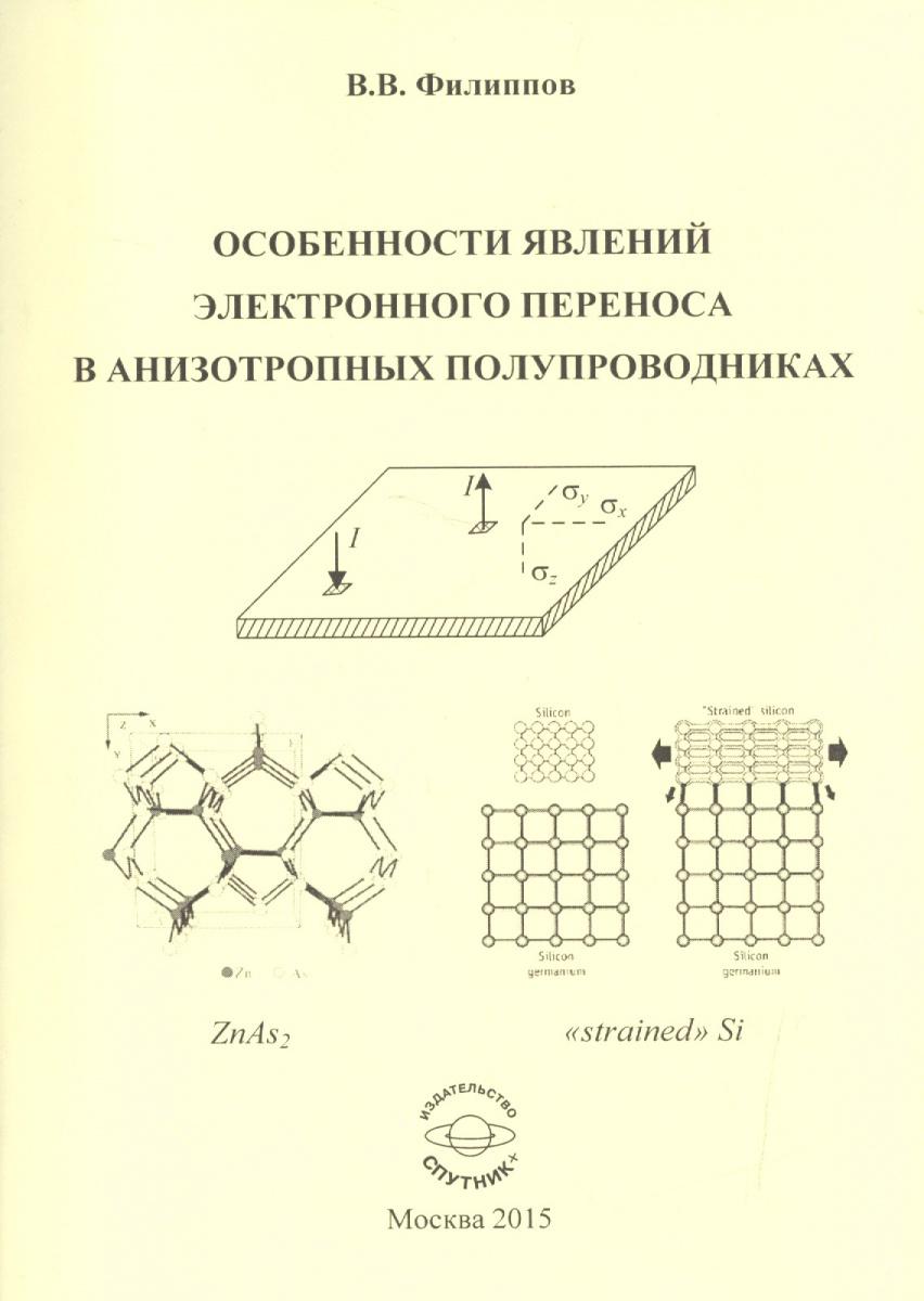 Особенности явлений электронного переноса в анизотропных полупроводниках. Монография