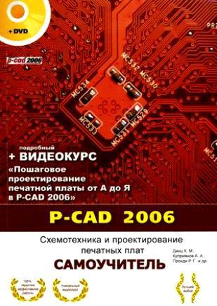 P-CAD 2006 Схемотехника и проектир. печат. плат